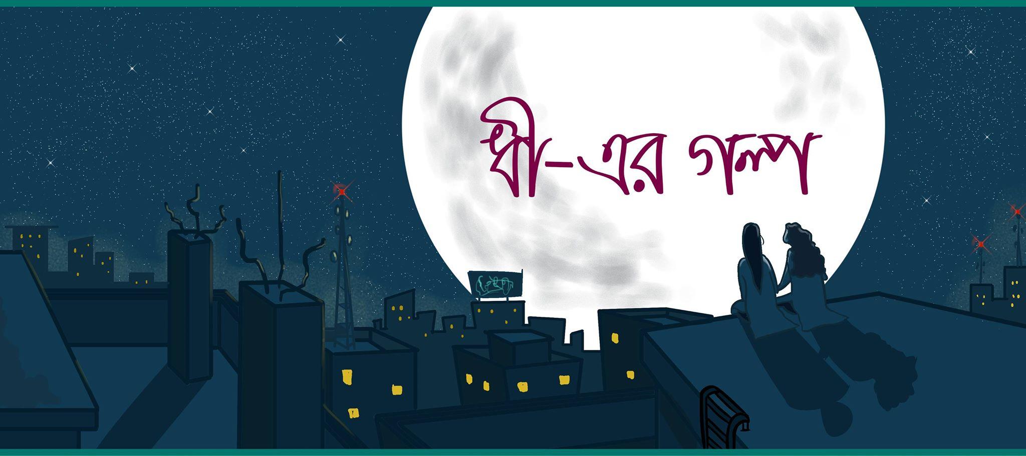 Dhee, une première bande dessinée lesbienne au Bangladesh